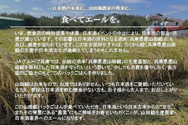山田錦生産者へのエールのお願い