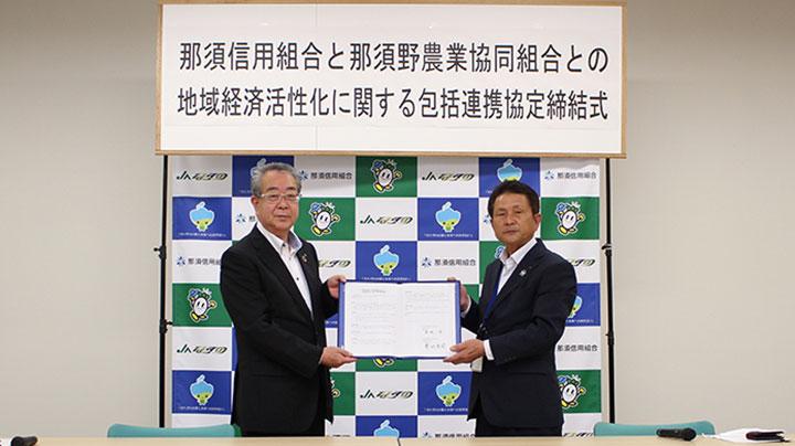 菊地一浩那須信用組合理事長(左)と菊地秀俊JAなすの代表理事組合長