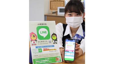 JA尾張中央がLINE公式アカウントを開設 次世代層への情報発信を強化