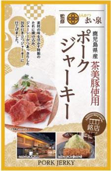鹿児島県産茶美豚を使用した「ポーク ジャーキー」