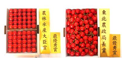 県産さくらんぼ「佐藤錦」品評会でアンスリーファームが2年連続最優秀賞 JA全農山形ほか