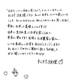 松村さんの直筆メッセージ(c)乃木坂46LLC