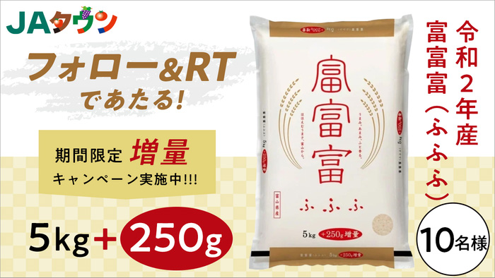 富山県産のお米「富富富」の増量キャンペーン実施中 JAタウン
