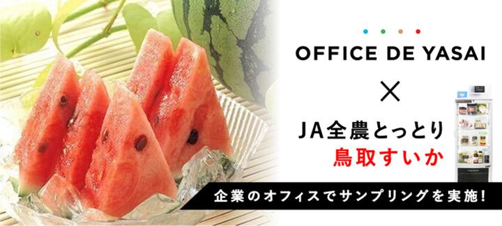 「オフィスで野菜」鳥取スイカのサンプリングを実施 JA全農とっとり