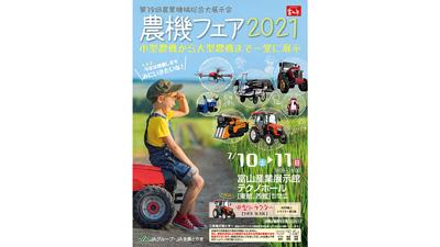 農業用ドローンなど最新農機を展示 JA全農とやま