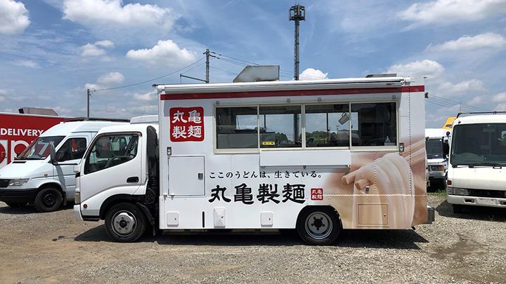 「丸亀製麺」のキッチンカー