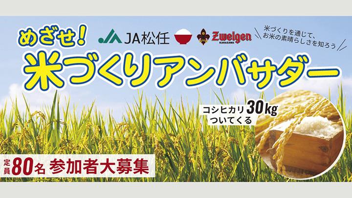 「めざせ!米づくりアンバサダー」第2回は「かかしづくり」 JA松任×ツエーゲン金沢