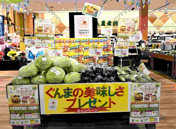 キャンペーンを展開するJAファーマーズ高崎吉井店の店頭