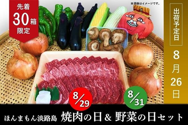 ほんまもん淡路島 焼肉の日&野菜の日セット