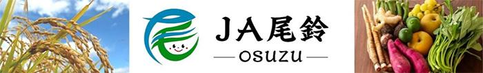 JA尾鈴ネットショップがオープン