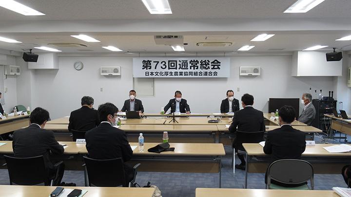 コロナ後の社会再建へ全力 総会で特別決議 日本文化厚生連