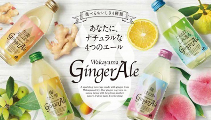 和歌山のご当地ジンジャーエール販売「JAわかやま」オープン JAタウン