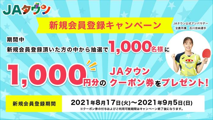新規会員登録キャンペーン開始 抽選で1000円分クーポン券プレゼント JAタウン