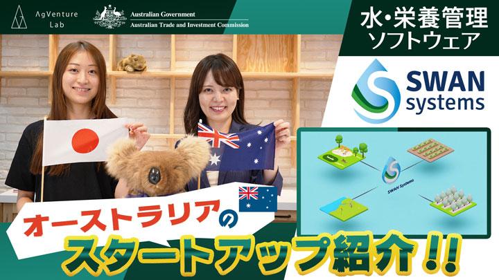 豪大使館とコラボ動画「オーストラリアの農業事情・アグテック最先端!」公開 AgVenture Lab