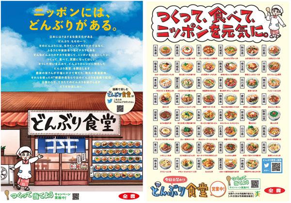 47都道府県「ご当地どんぶりレシピ」漫画 日替わりで公開 JA全農