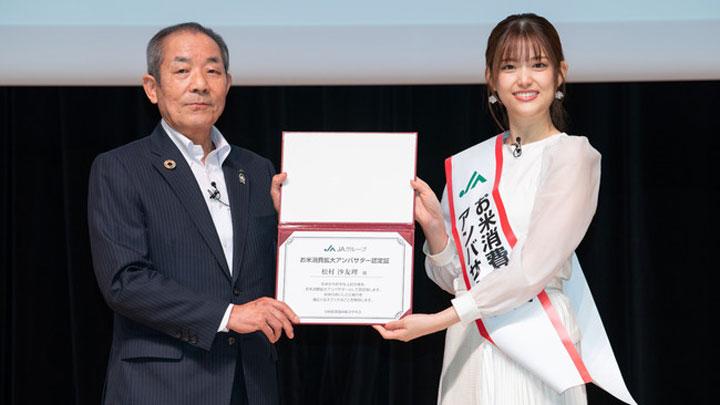 JA全中の中家会長(左)とお米消費拡大アンバサダーに任命された松村さん