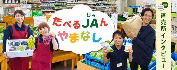 山梨県最大級の直売所「たべるJAんやまなし」紹介 JAタウン