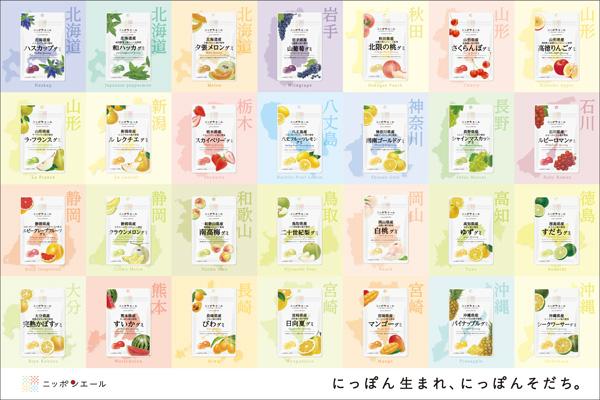「寛斎」がデザイン担当 JA全農「ニッポンエール」ご当地グミ新発売