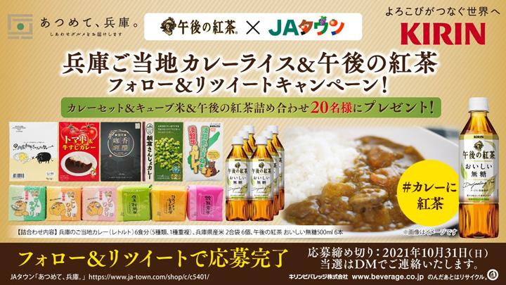 兵庫ご当地カレーに「兵庫米」と「午後の紅茶」プレゼントキャンペーン開始 JAタウン