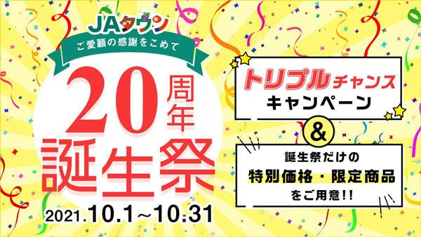 JAタウン20周年誕生祭「トリプルチャンス」キャンペーン実施