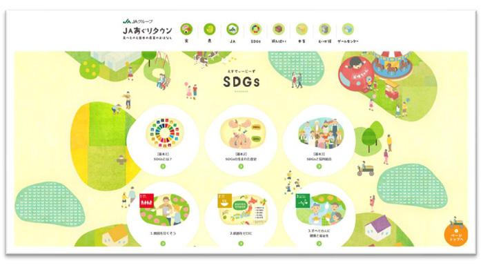 SDGs×食農教育食と農に関する学習支援サイト「JAあぐりタウン」公開