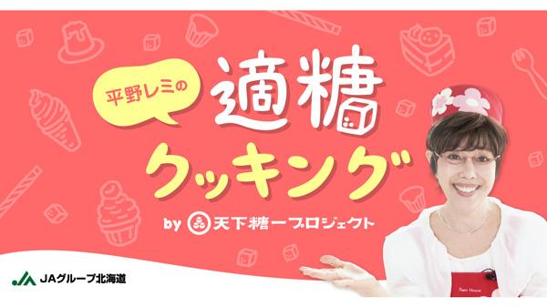 「平野レミの適糖クッキング!」YouTubeで公開 JAグループ北海道