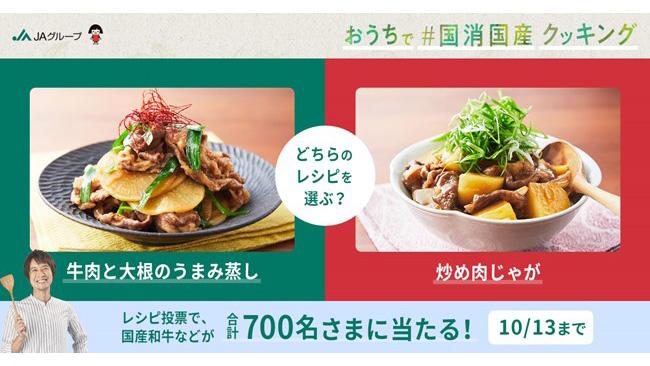 コウケンテツ考案の国産牛肉の国消国産レシピ 投票キャンペーン開始 JAグループ