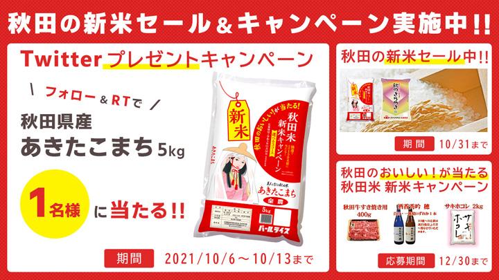 秋田県産「あきたこまち」の新米 期間限定で販売 JAタウン