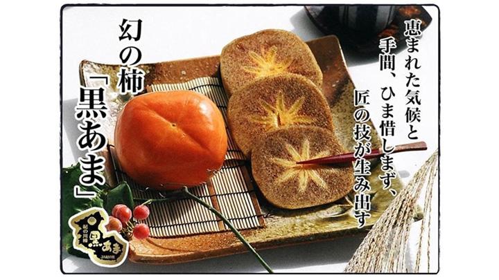 和歌山から希少な紀の川柿「黒あま」数量限定で販売 JAタウン