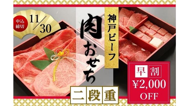 「神戸ビーフ」の肉おせち JAタウンに初登場 20日から予約開始 JA全農兵庫