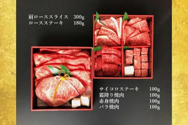 神戸ビーフ 肉おせち二段重 -2022-