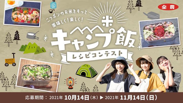 虹コンがお米の美味しさ発信「キャンプ飯づくり」で動画配信 JA全農