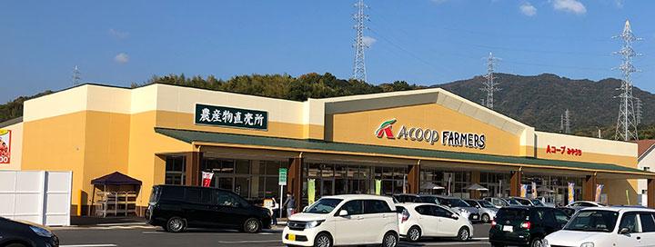 Aコープファーマーズ型店舗