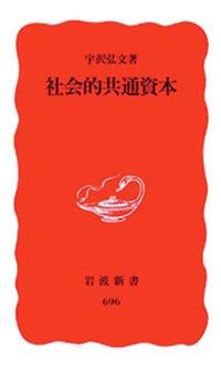 社会的共通資本 宇沢弘文著 岩波新書