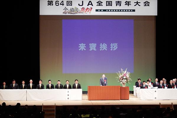 ポリシーブック実践へ決意を固めた第64回JA全国青年大会