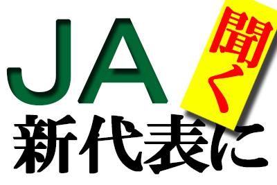JAの新代表に聞くロゴ