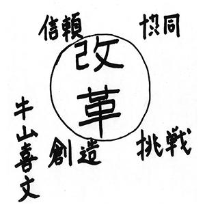 【営農事業部門受賞】牛山 喜文・JA上伊那前代表理事専務理事の色紙