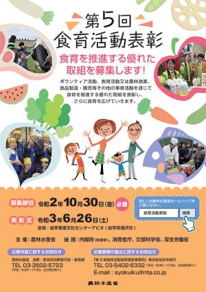 食育活動表彰ポスター