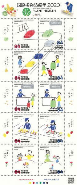 「国際植物防疫年2020」の記念切手