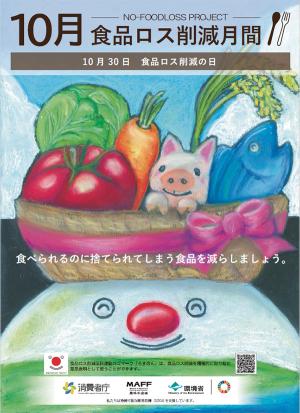 令和2年度食品ロス削減月間ポスター