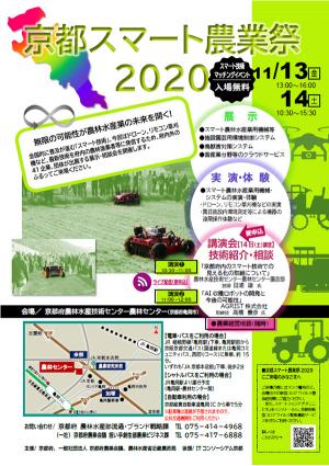 「京都スマート農業祭2020」