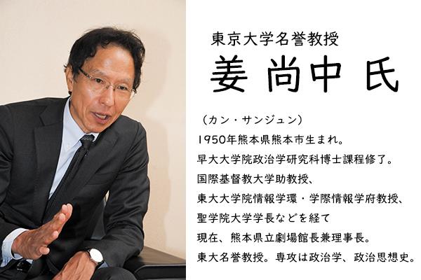 インタビュー・姜尚中氏に聞く】TPP11国会で承認 大丈夫か日本の ...