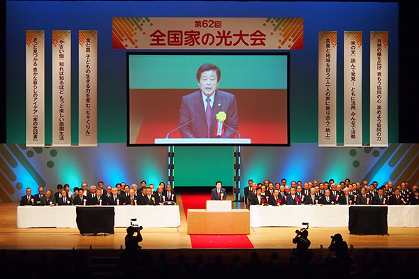 協同の力を結集し 人・組織・地域を元気に 第62回全国家の光大会