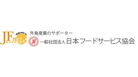 日本フードサービス協会2.jpg