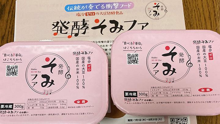 国産大豆活用で注目集める全農新商品「発酵そみファ」