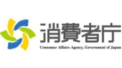 令和3年度消費者月間統一テーマ(案) 消費者庁が意見募集