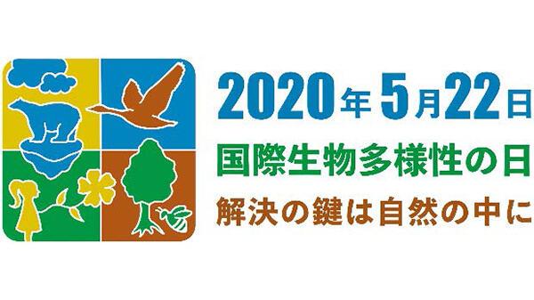 アフターコロナ社会へ7つの提案「生物多様性の日」に発表 日本自然保護協会