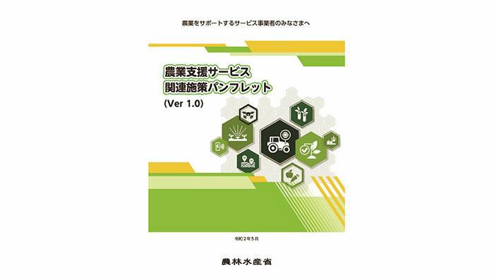 農業支援サービス関連施策を見える化 情報提供パンフレットを作成 農水省