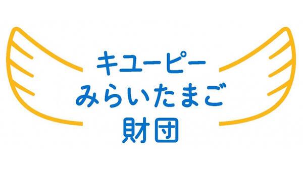生活困窮の子どもに総額1000万円緊急助成ーキユーピーみらいたまご財団