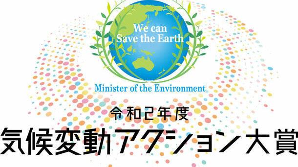 気候変動アクション環境大臣賞の募集開始ー環境省